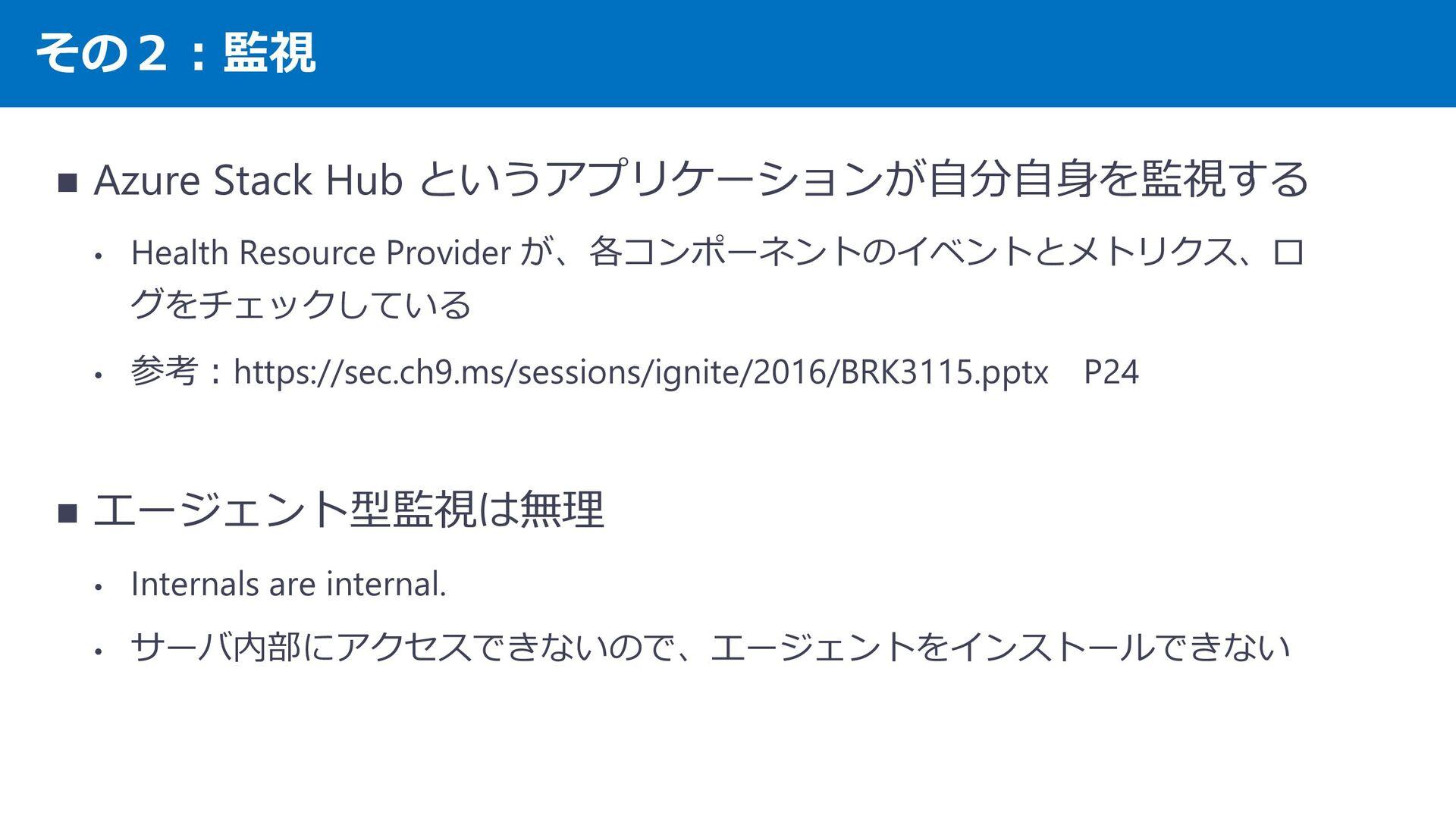 その2︓監視 Azure Stack が、⾃分⾃⾝を監視する ・ Health Resourc...