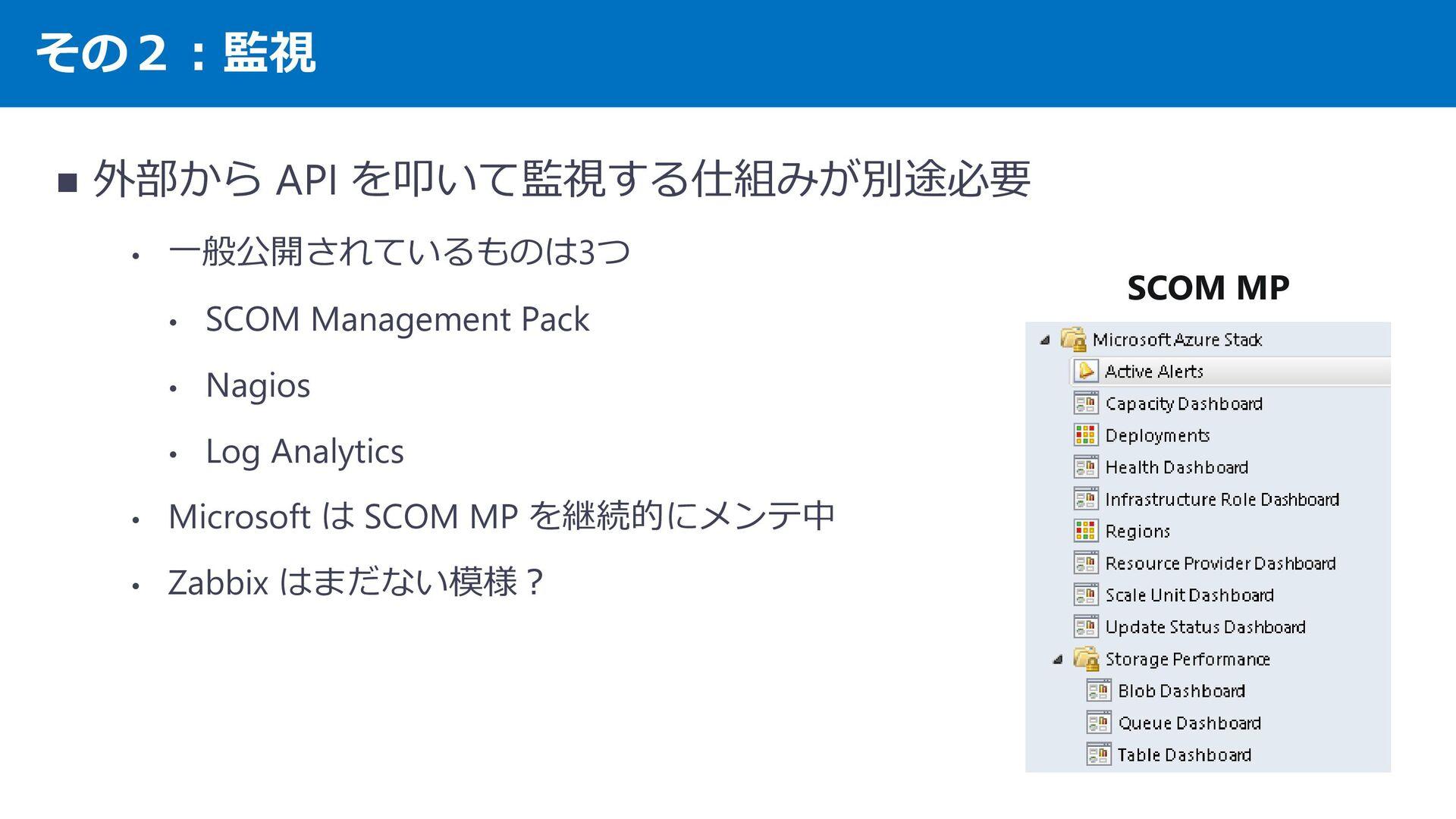 その2︓監視 外部から API を叩いて監視する仕組みが別途必要 ・ ⼀般公開されているものは...