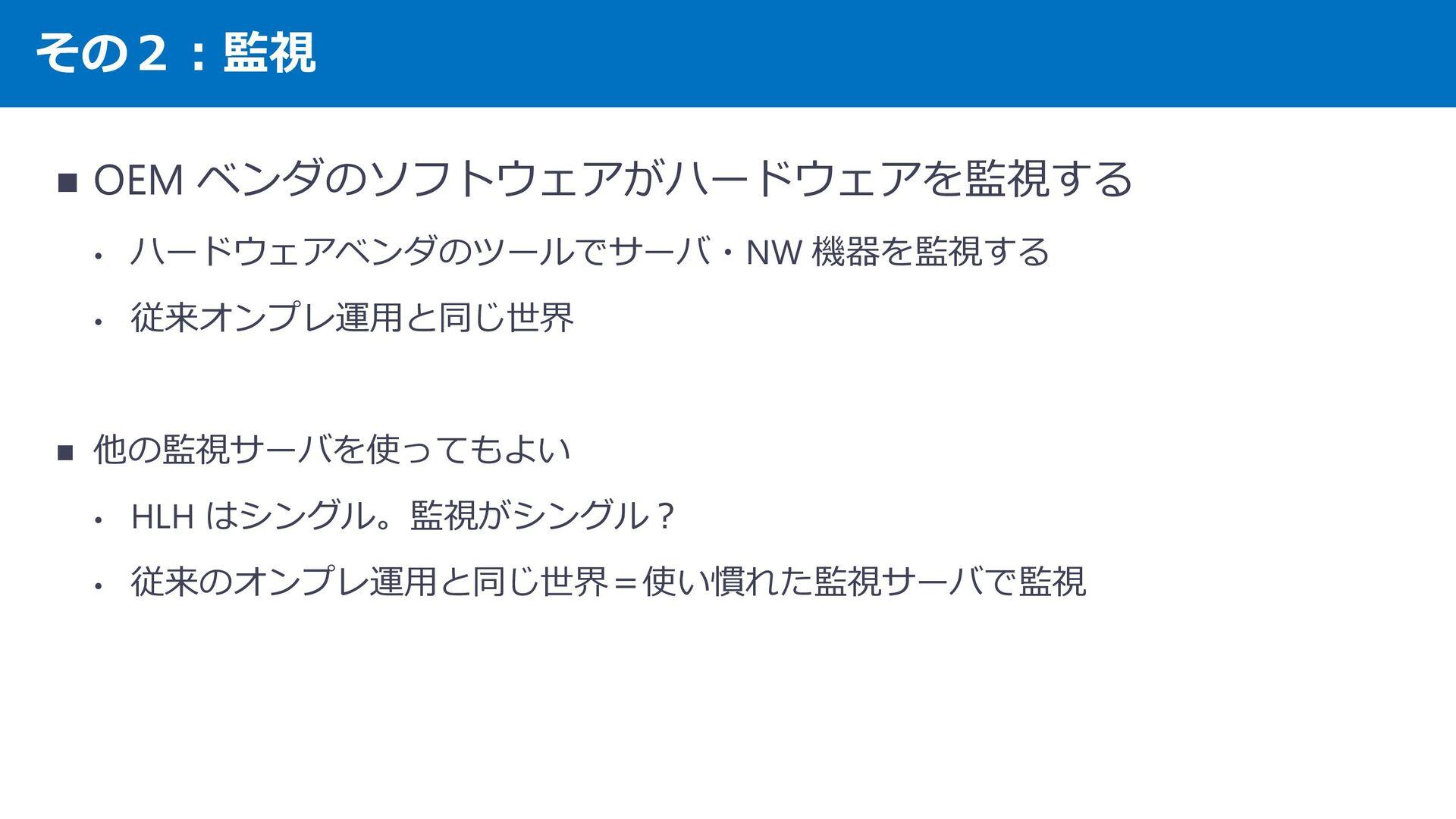 Azure Stack 運⽤その3 障害対応