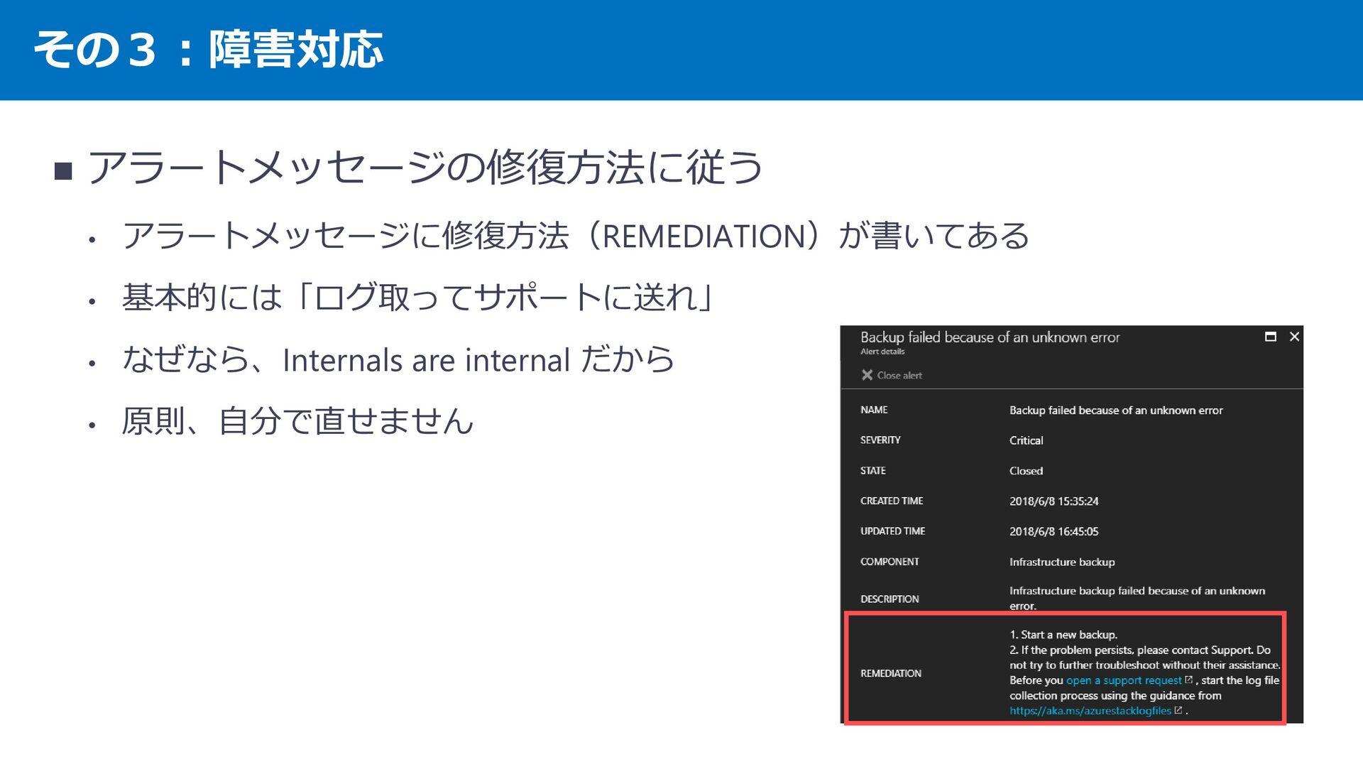 その3︓障害対応 ソフトウェアなトラブル=Microsoft が対応 ・ Azure ポータル...