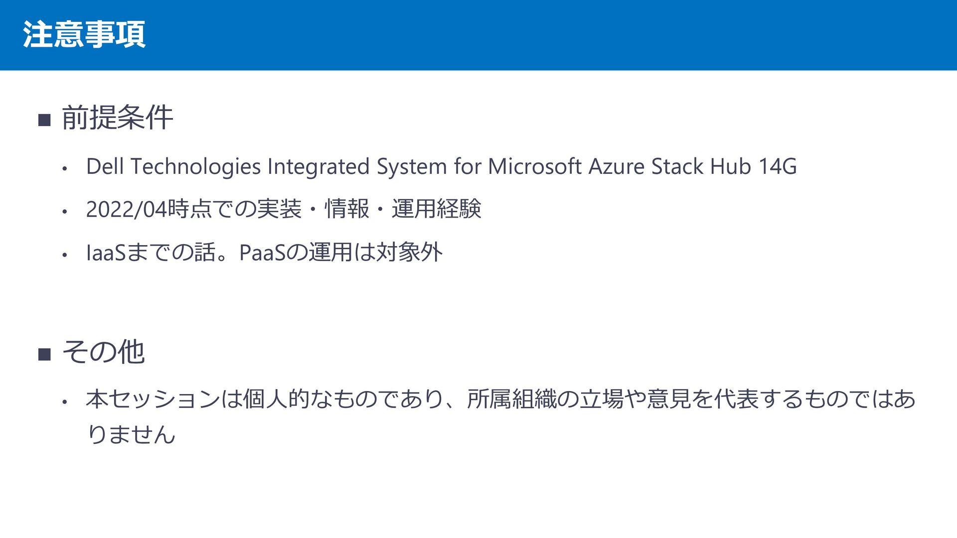 前提条件 ・ Dell EMC Cloud for Microsoft Azure Stack...
