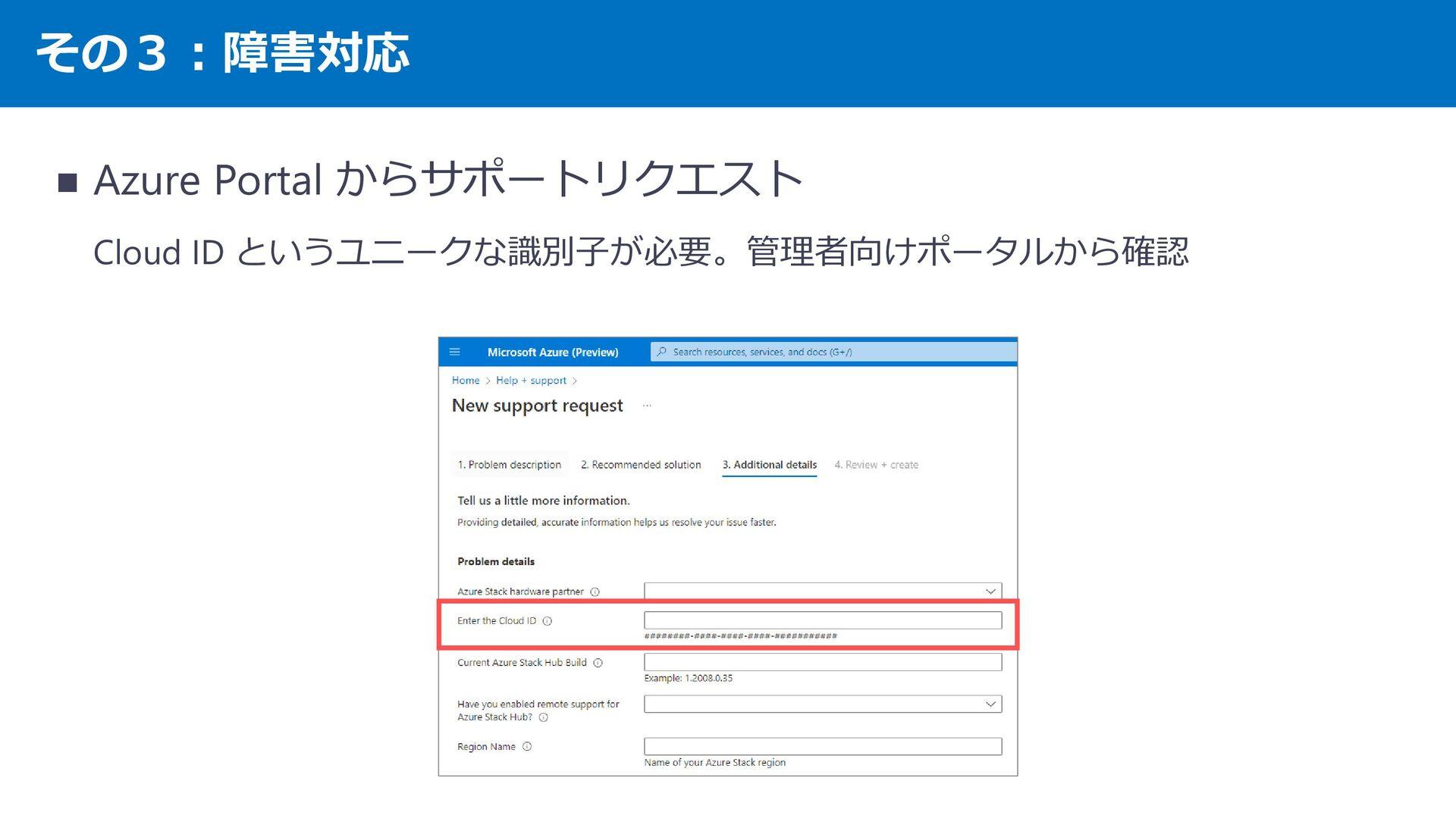 その3︓障害対応 サポート担当からログの提供を依頼される