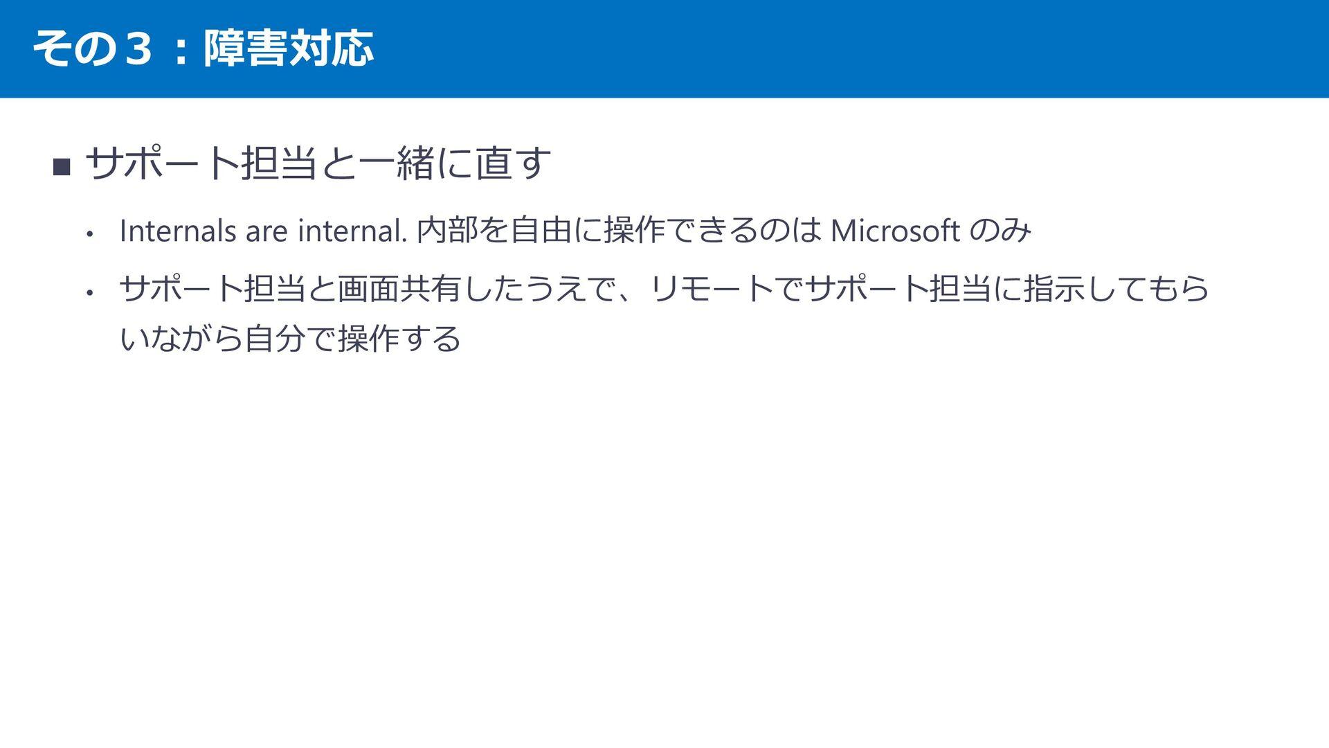 その3︓障害対応 ERCS からログをアップロードする ・ ERCS 上で Get-Azure...