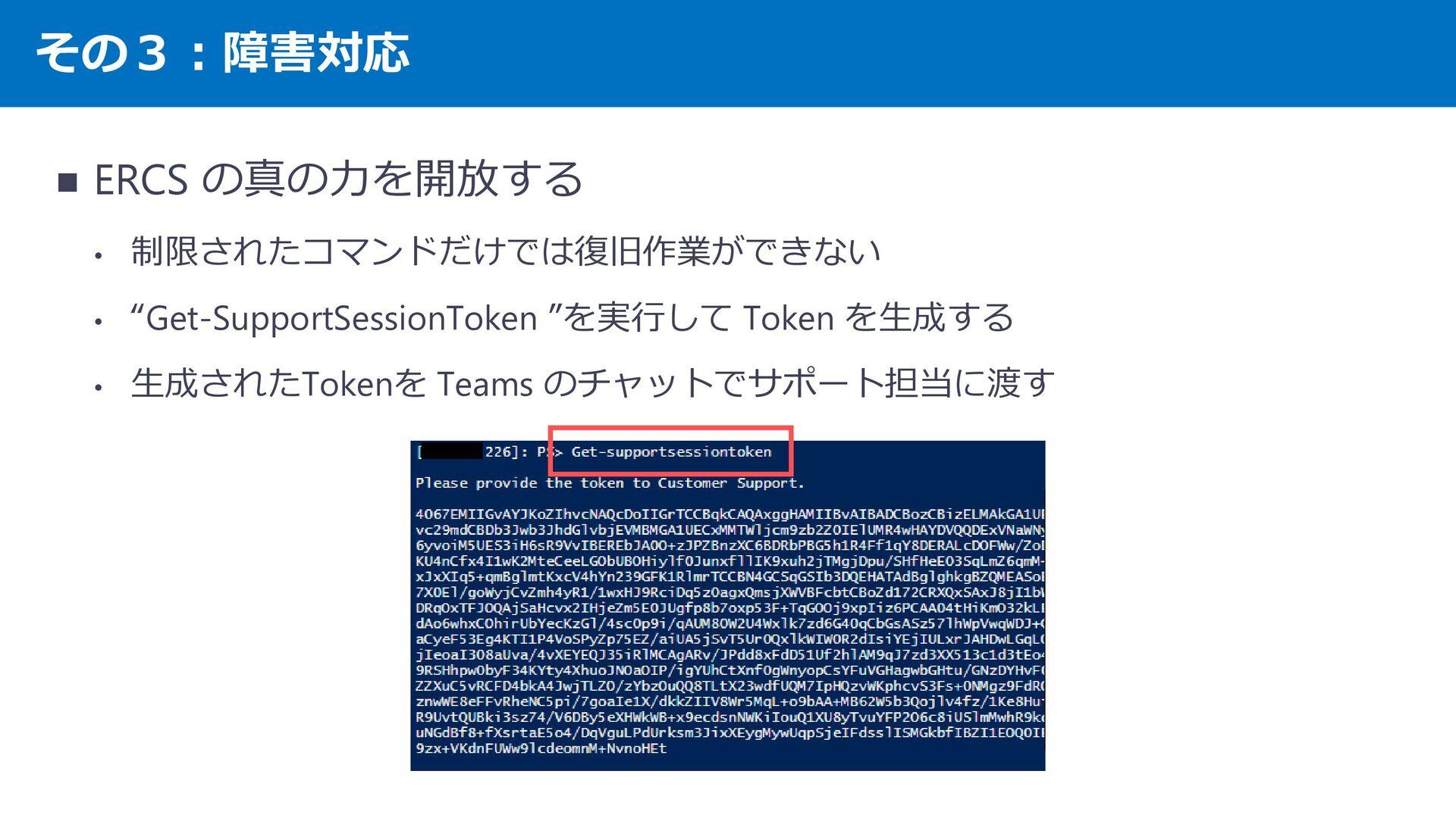 その3︓障害対応 サポート担当に直してもらう ・ 普段の ERCS は PowerShell ...