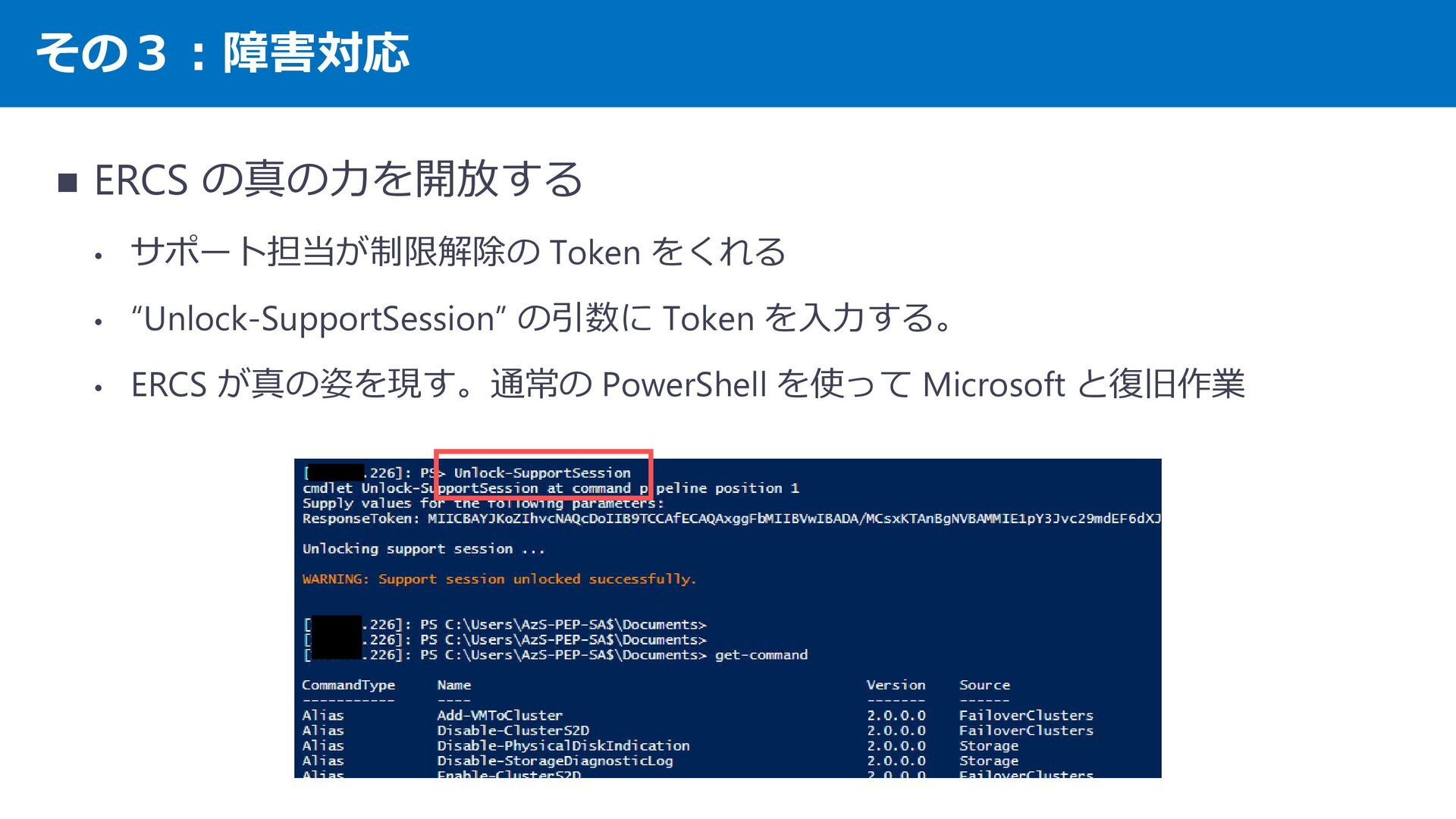 デモ︓Privileged EndPoint