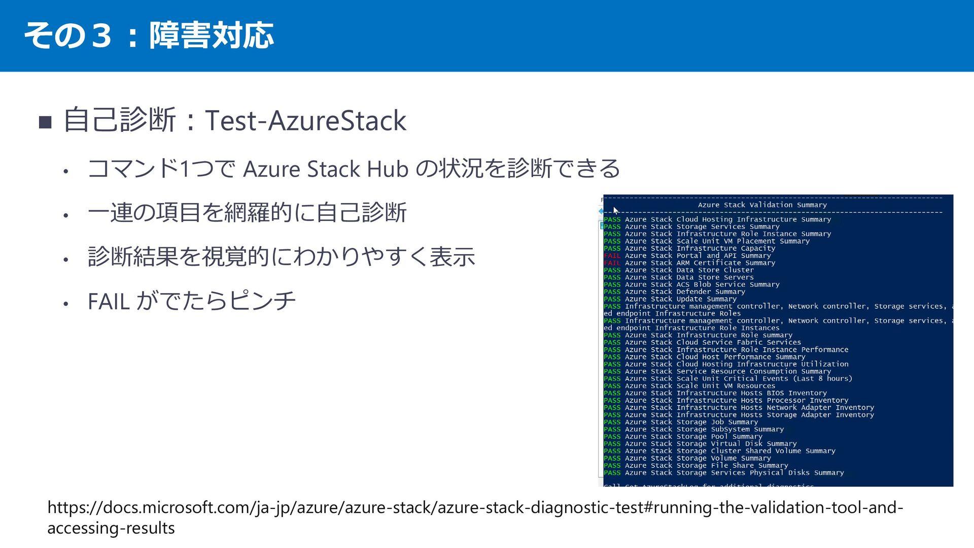 その3︓障害対応 ERCS の真の⼒を開放する ・ サポート担当が制限解除の Token をく...