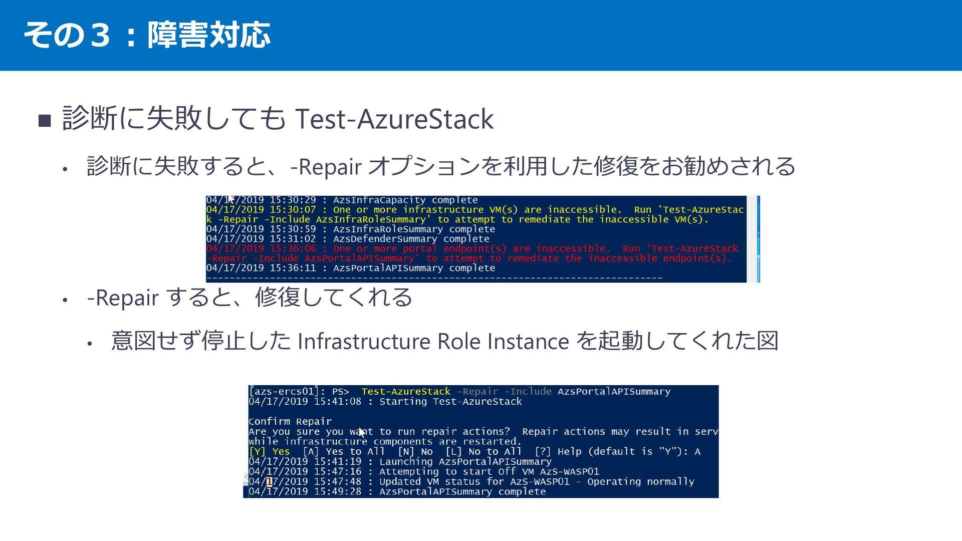 その3︓障害対応 ⾃⼰診断︓Test-AzureStack ・ コマンド1つで Azure S...