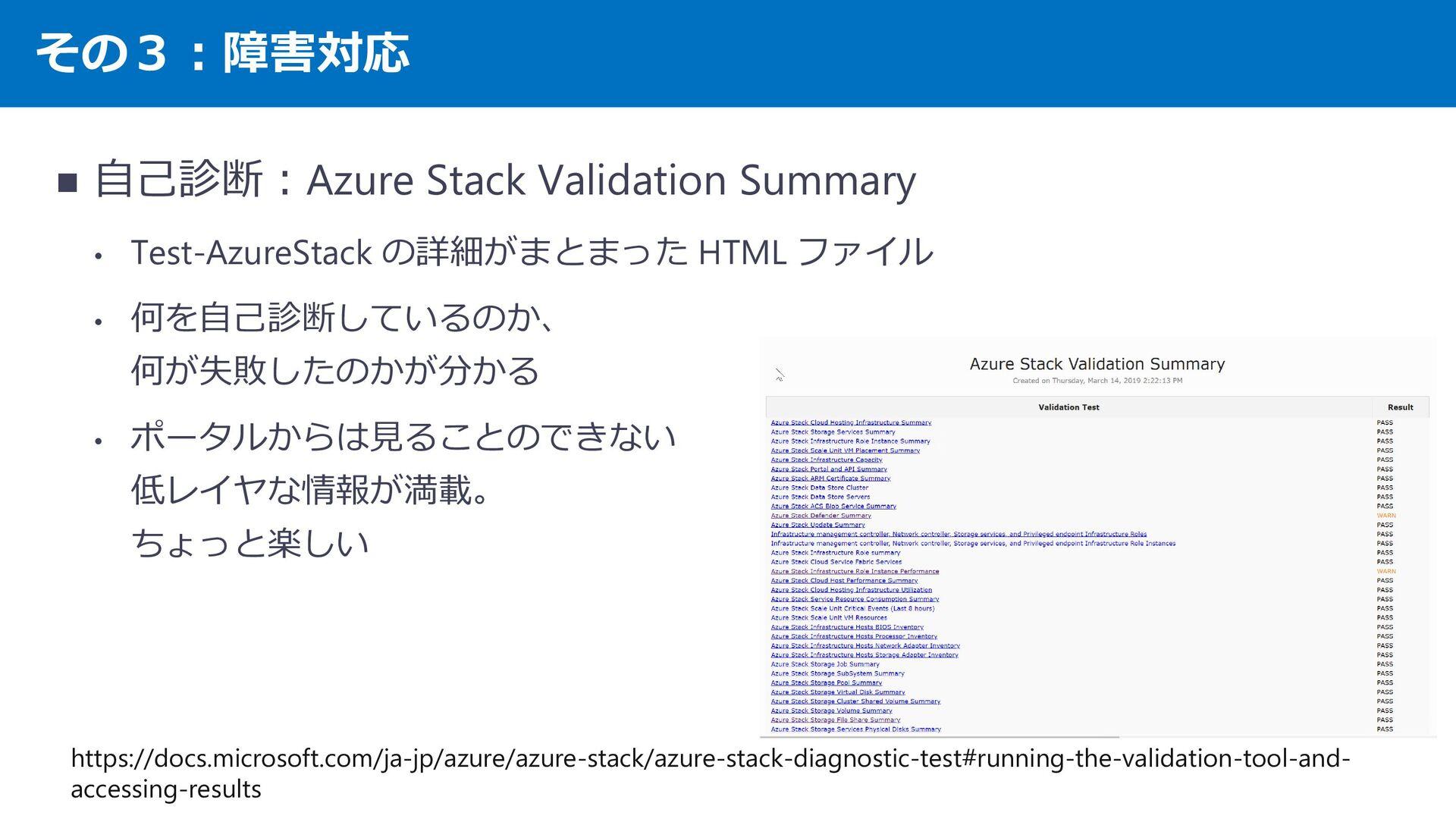 その3︓障害対応 診断に失敗しても Test-AzureStack 診断に失敗すると、-Rep...