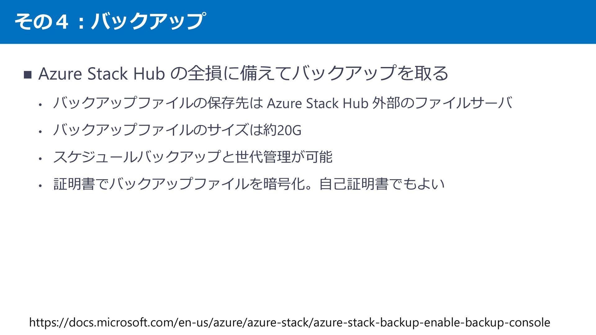 その3︓障害対応 ⾃⼰診断︓Azure Stack Validation Summary ・ ...