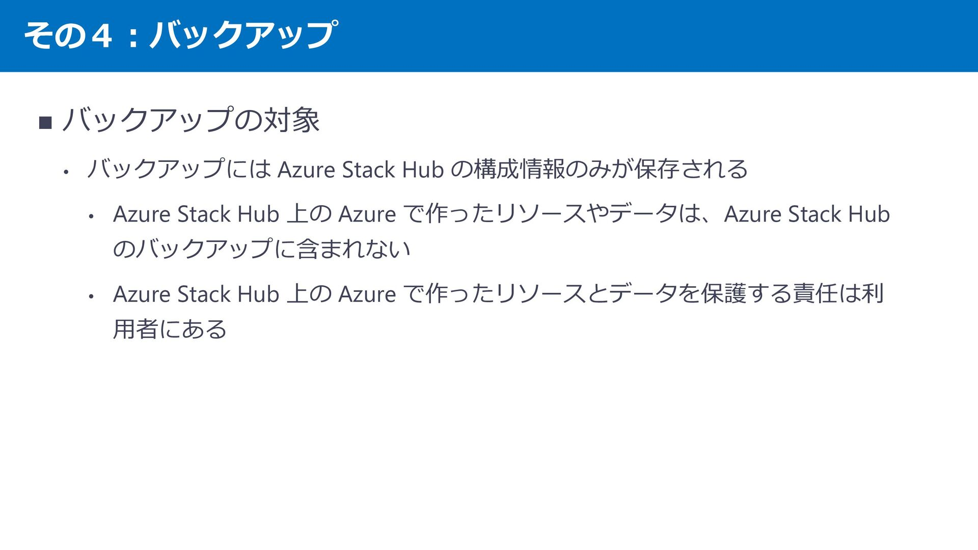 Azure Stack 運⽤その4 バックアップ