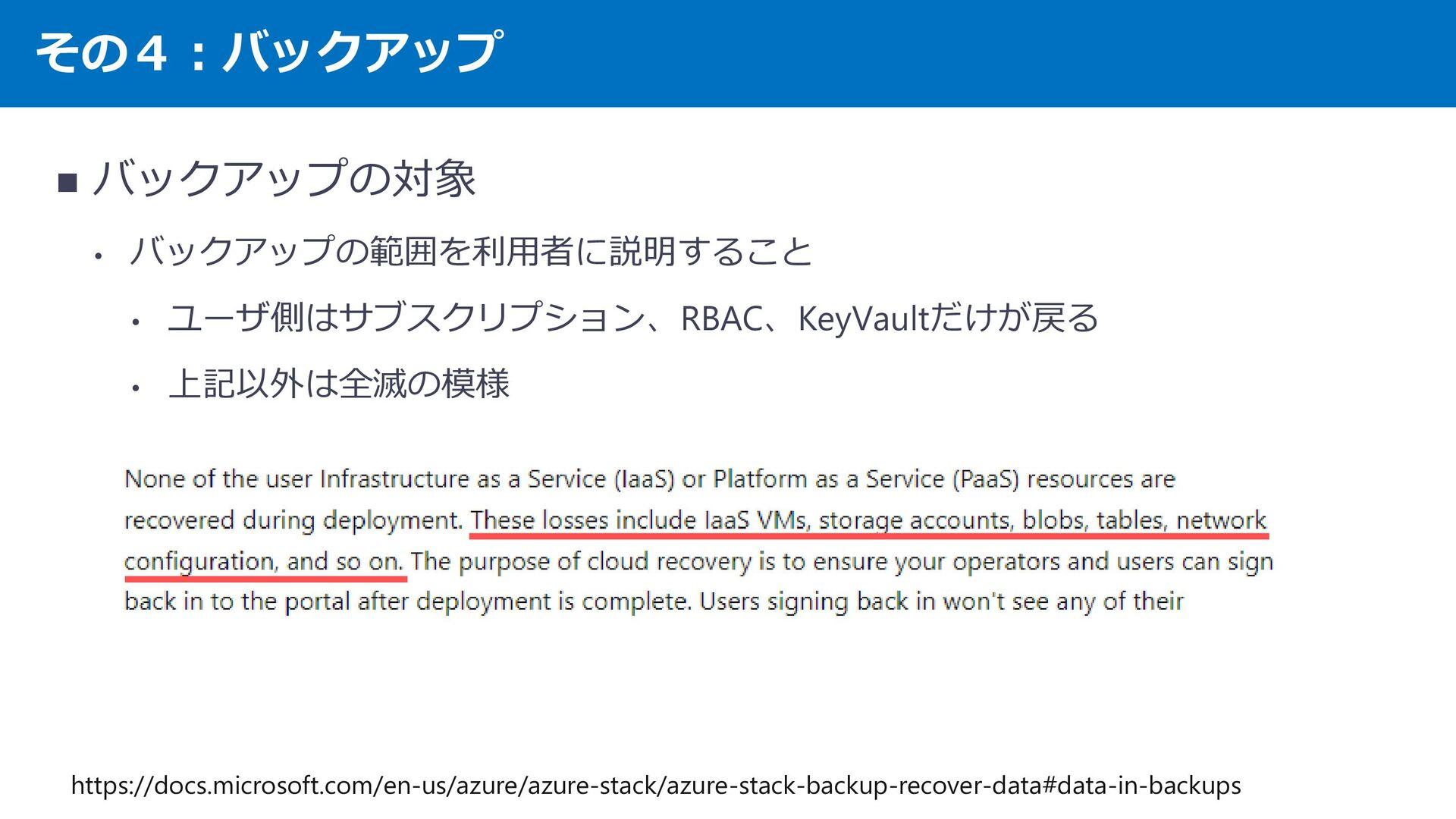 その4︓バックアップ Azure Stackの全損に備えてバックアップを取る ・ 保存先は A...