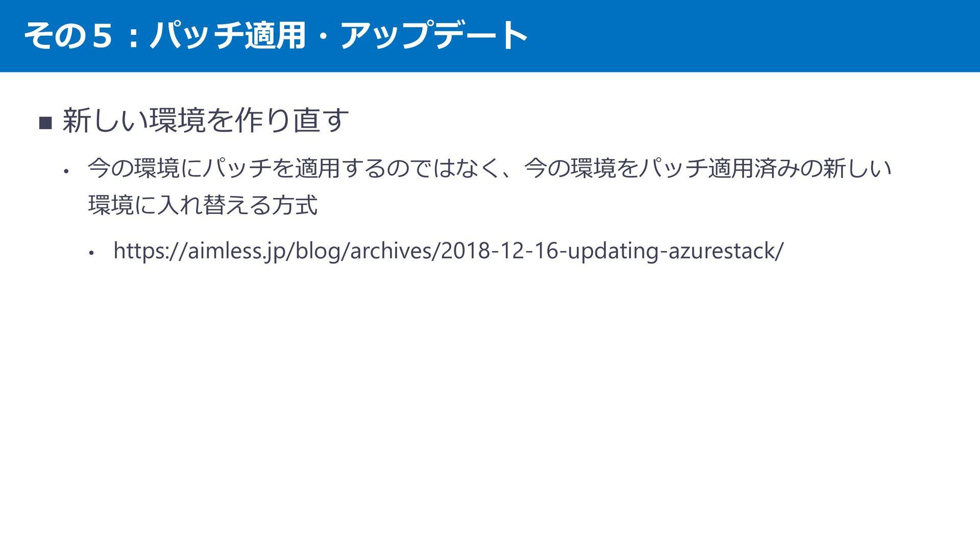 その5︓パッチ適⽤・アップデート Microsoft 提供 Azure Stack Updat...