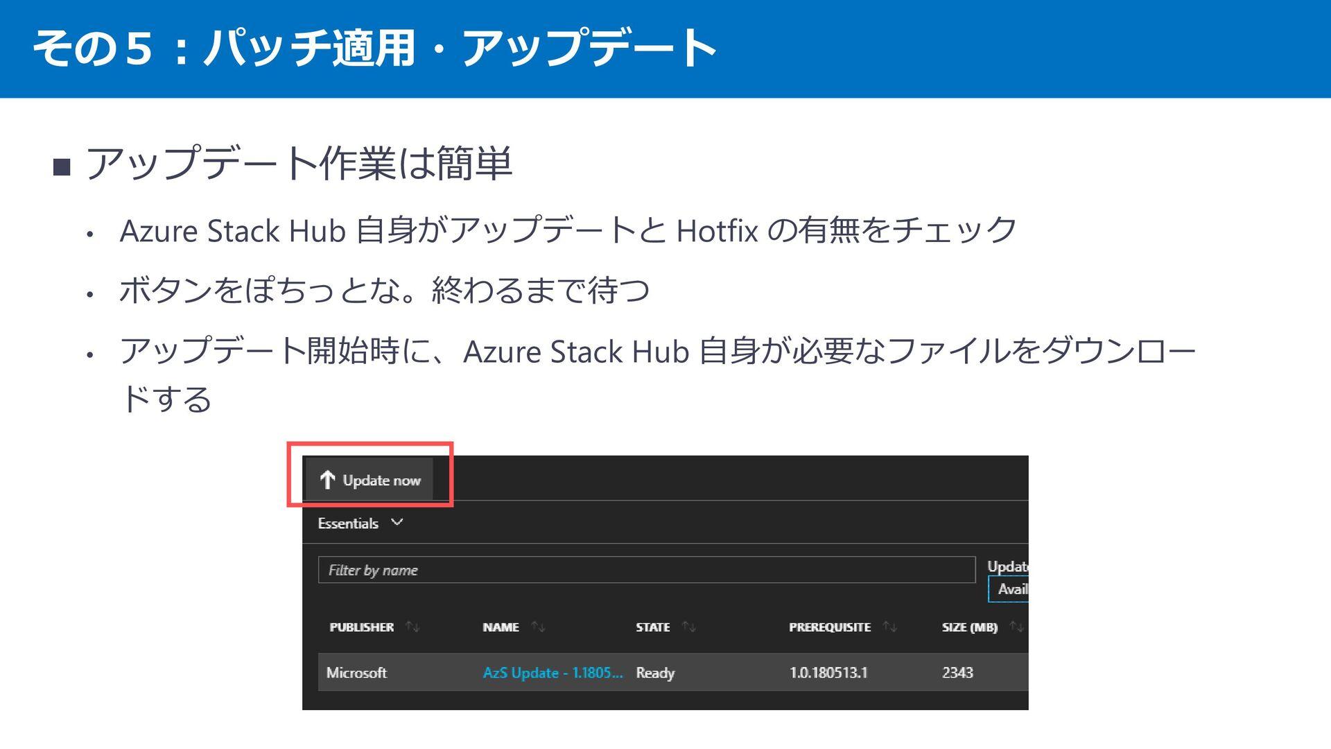 その5︓パッチ適⽤・アップデート Full vs Express ・ Full ・ Windo...