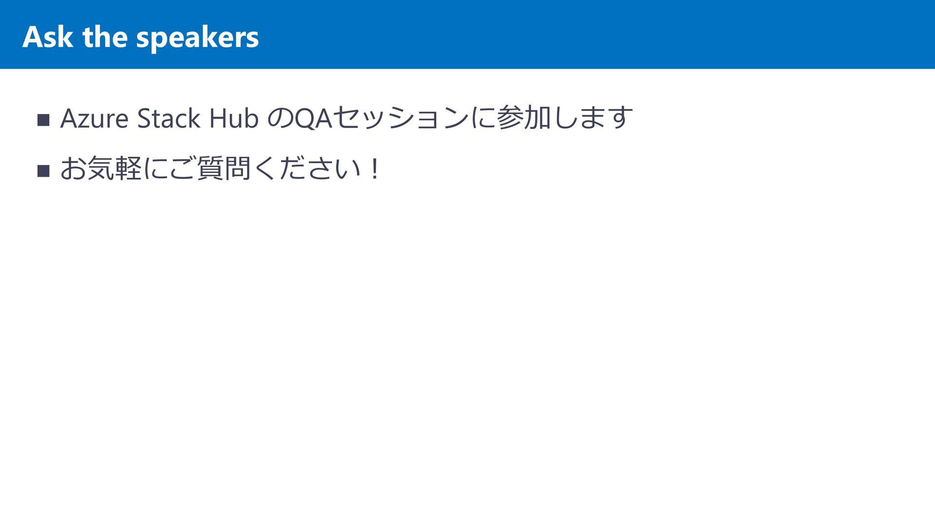 まとめ ・ Azure Stack Operator とは ・ Azure Stack の運⽤...
