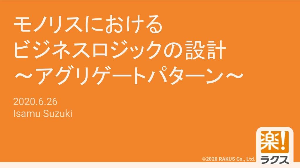#ooltjp ©2020 RAKUS Co., Ltd. モノリスにおける ビジネスロジック...