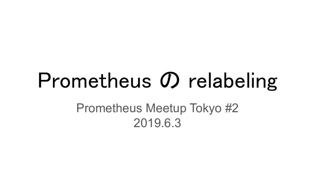 Prometheus の relabeling Prometheus Meetup Toky...