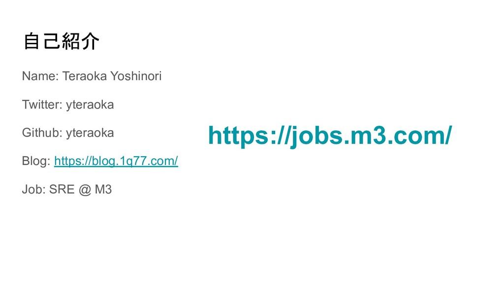 自己紹介 Name: Teraoka Yoshinori Twitter: yteraoka...