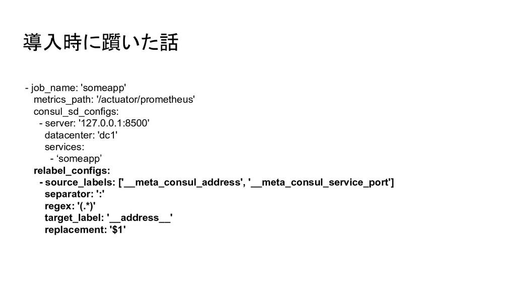 導入時に躓いた話 - job_name: 'someapp' metrics_path: '/...