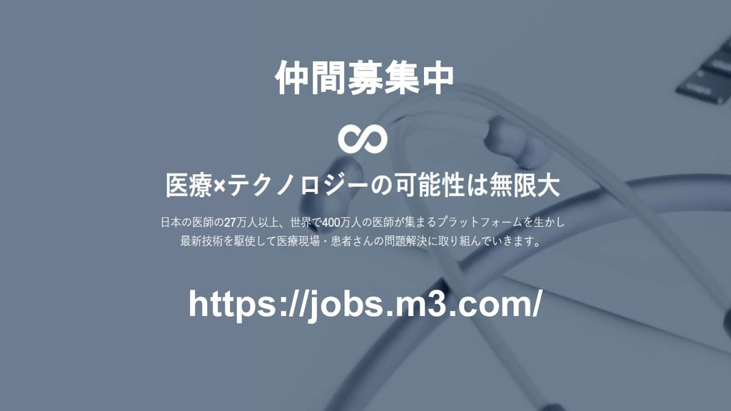 https://jobs.m3.com/ 仲間募集中