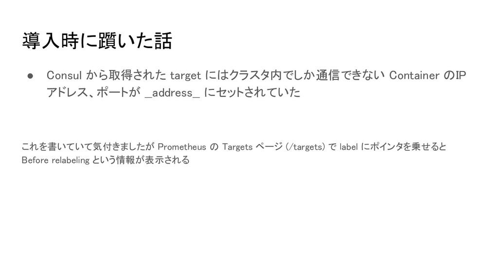 導入時に躓いた話 ● Consul から取得された target にはクラスタ内でしか通信で...