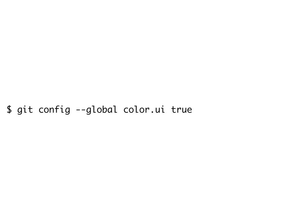 $ git config --global color.ui true