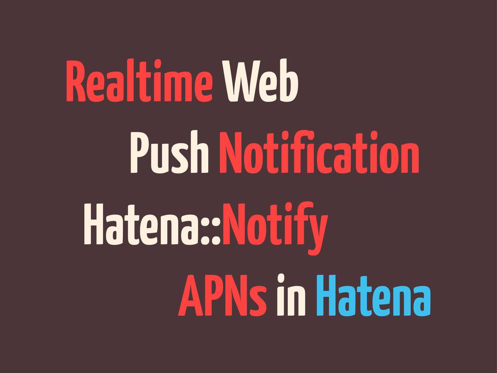 Realtime Web Push Notification Hatena::Notify A...
