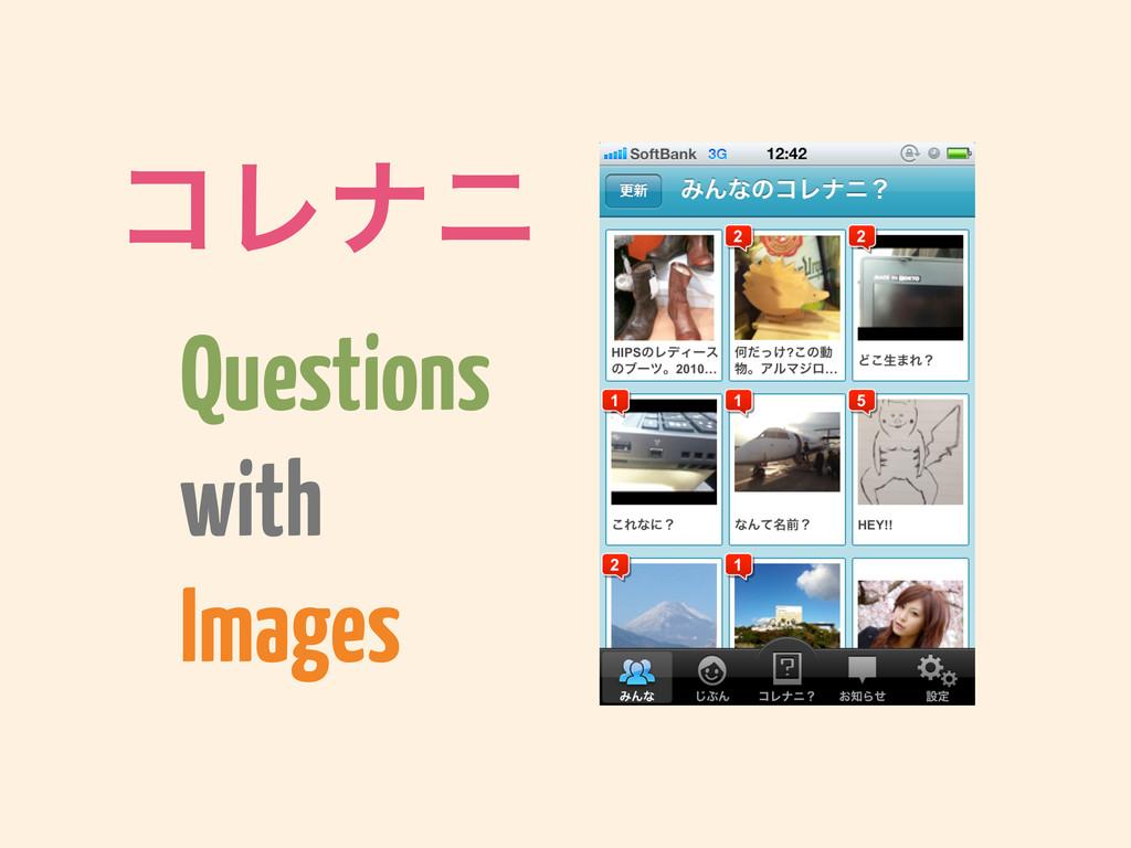 ίϨφχ Questions with Images