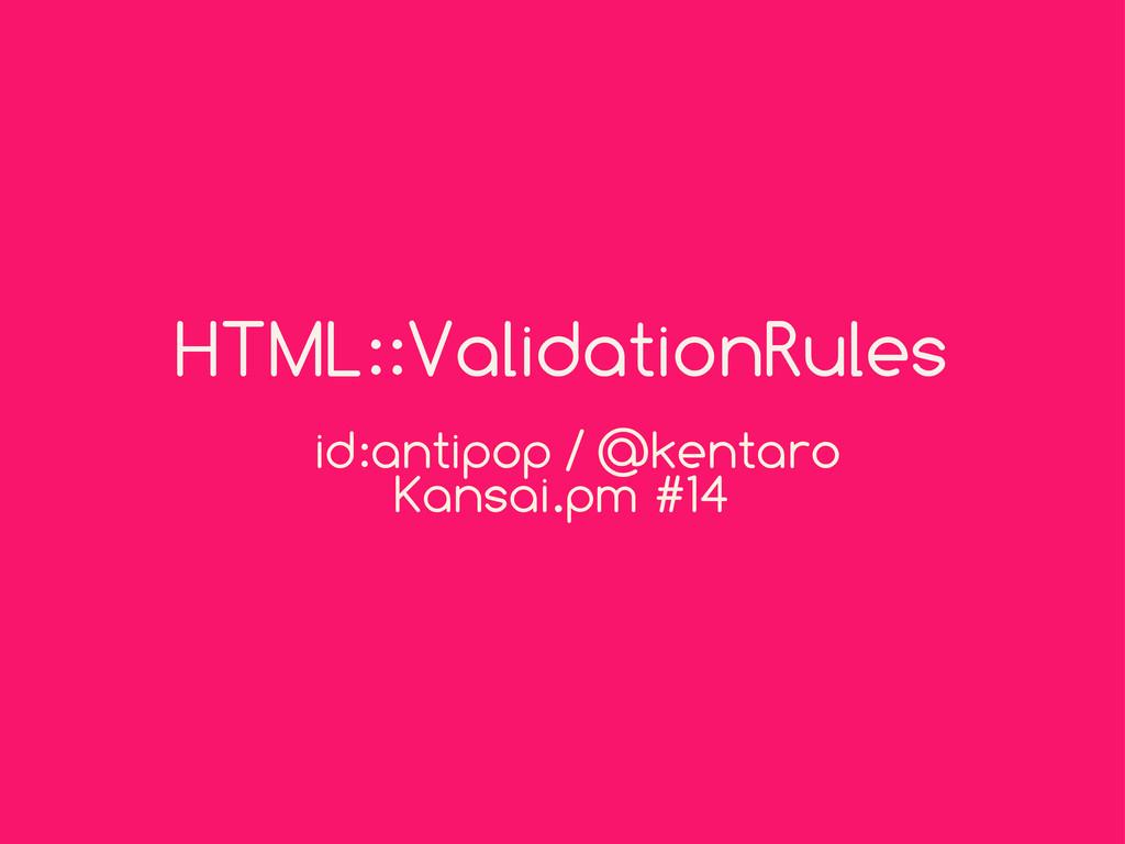 HTML::ValidationRules id:antipop / @kentaro Kan...