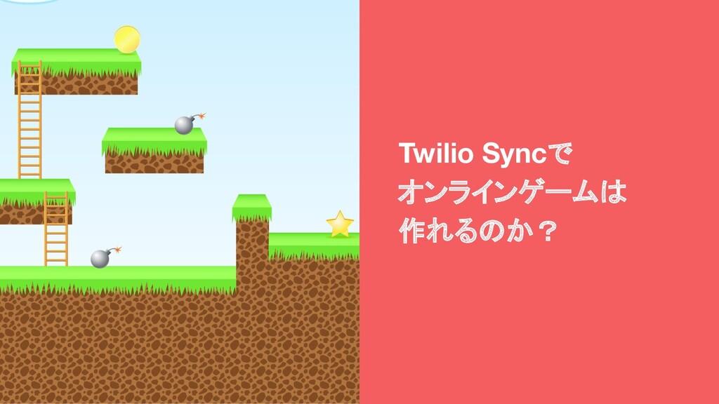 Twilio Syncで オンラインゲームは 作れるのか?