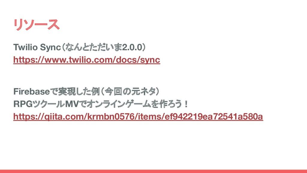 リソース Twilio Sync(なんとただいま2.0.0) https://www.twil...