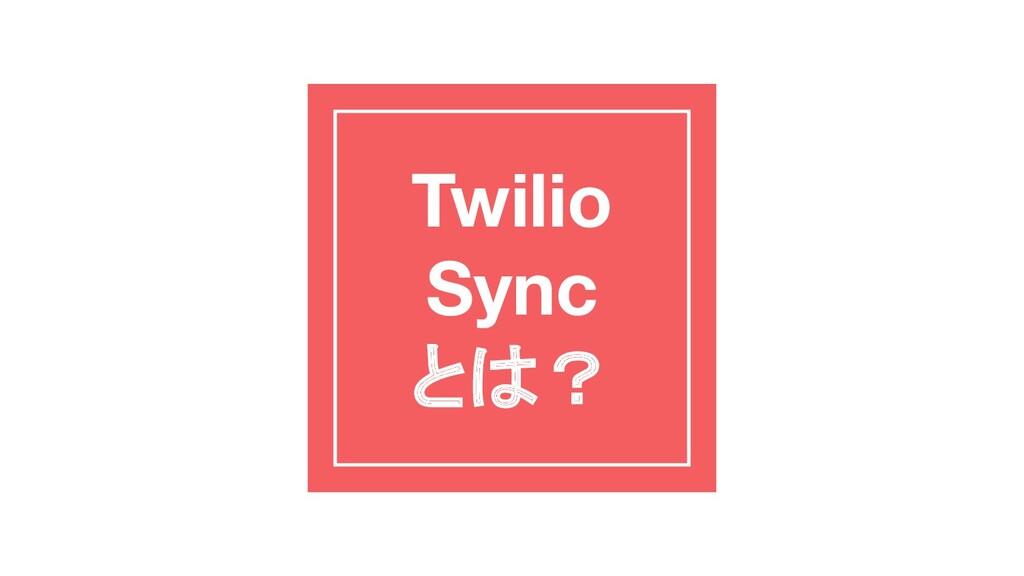 Twilio Sync とは?