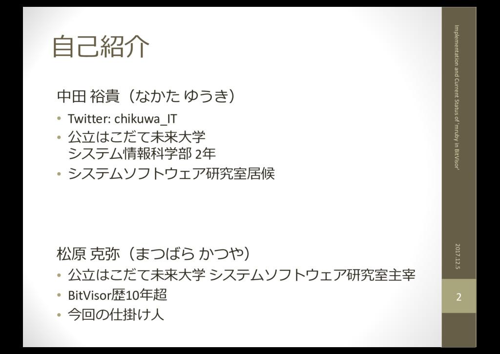 ⾃⼰紹介 中⽥ 裕貴(なかた ゆうき) • Twitter: chikuwa_IT • 公⽴は...