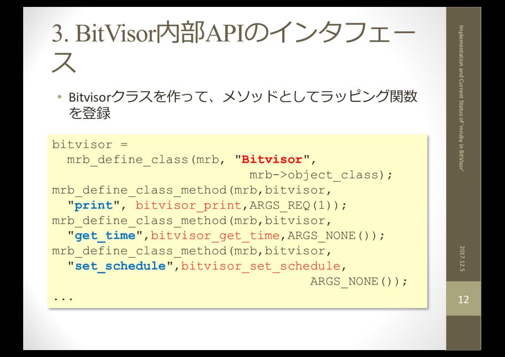 3. BitVisor内部APIのインタフェー ス • Bitvisorクラスを作って、メソッ...
