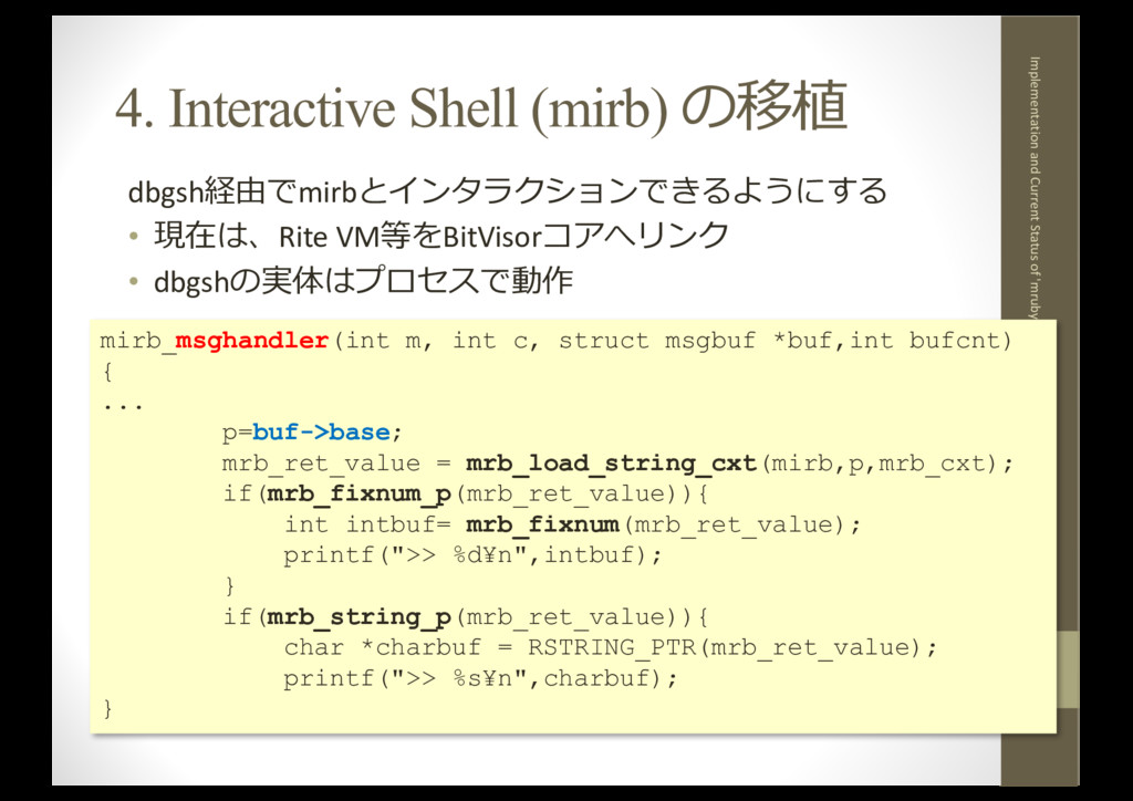 4. Interactive Shell (mirb) の移植 dbgsh経由でmirbとイン...