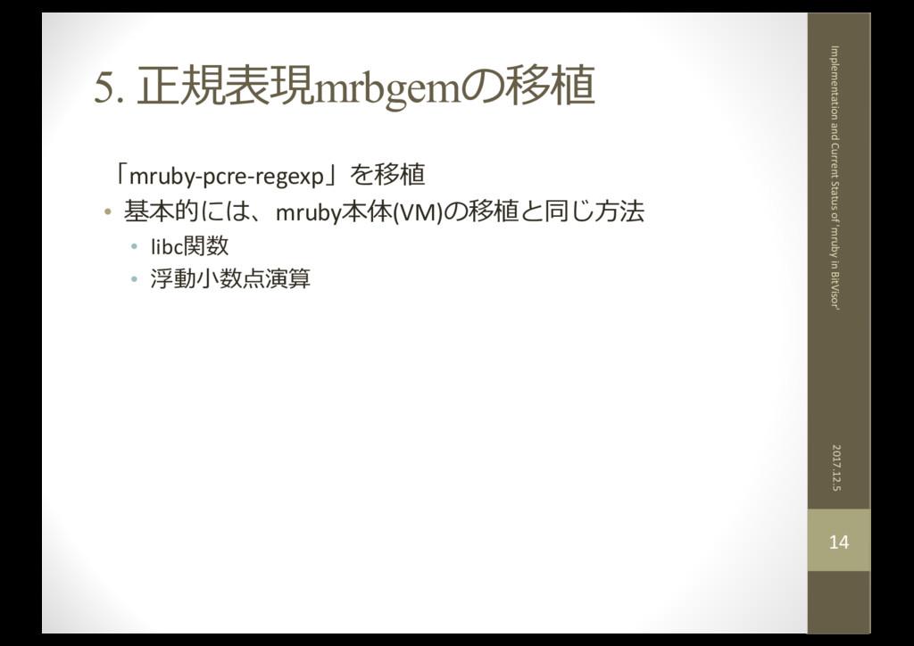 5. 正規表現mrbgemの移植 「mruby-pcre-regexp」を移植 • 基本的には...