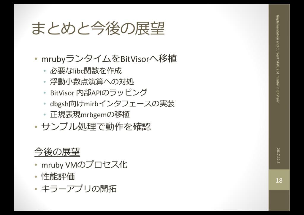 まとめと今後の展望 • mrubyランタイムをBitVisorへ移植 • 必要なlibc関数を...