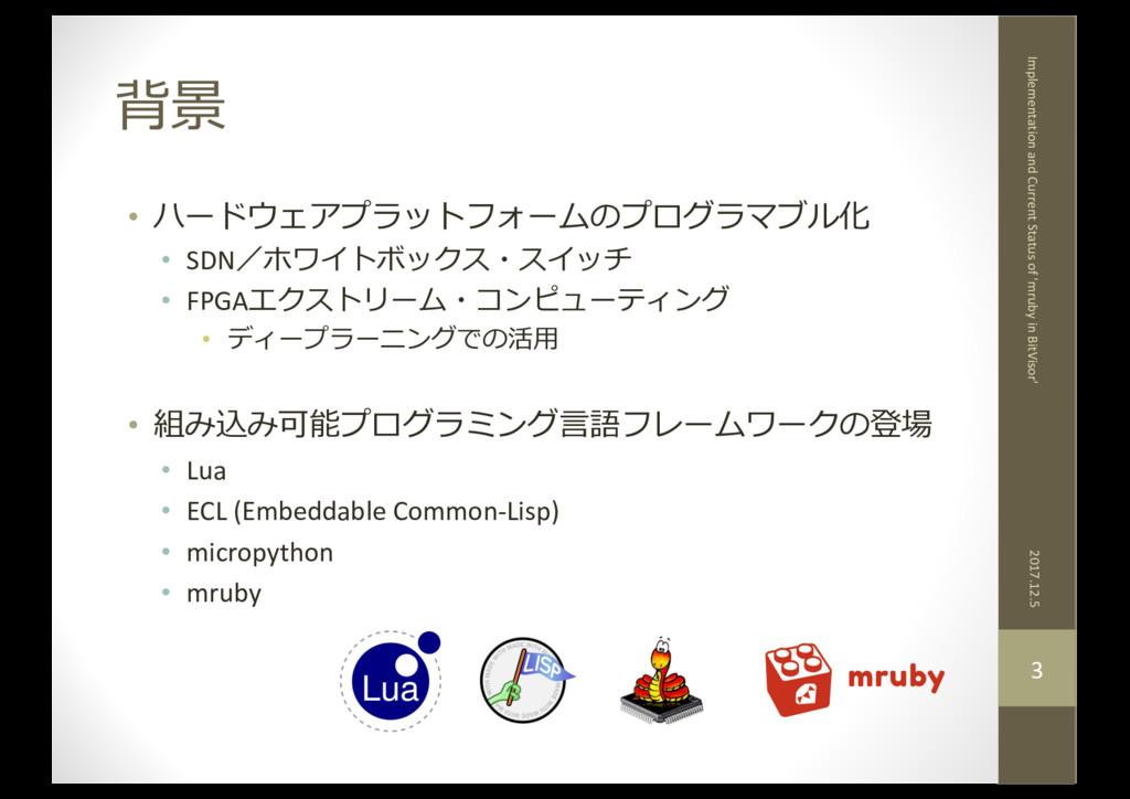 背景 • ハードウェアプラットフォームのプログラマブル化 • SDN/ホワイトボックス・スイッ...