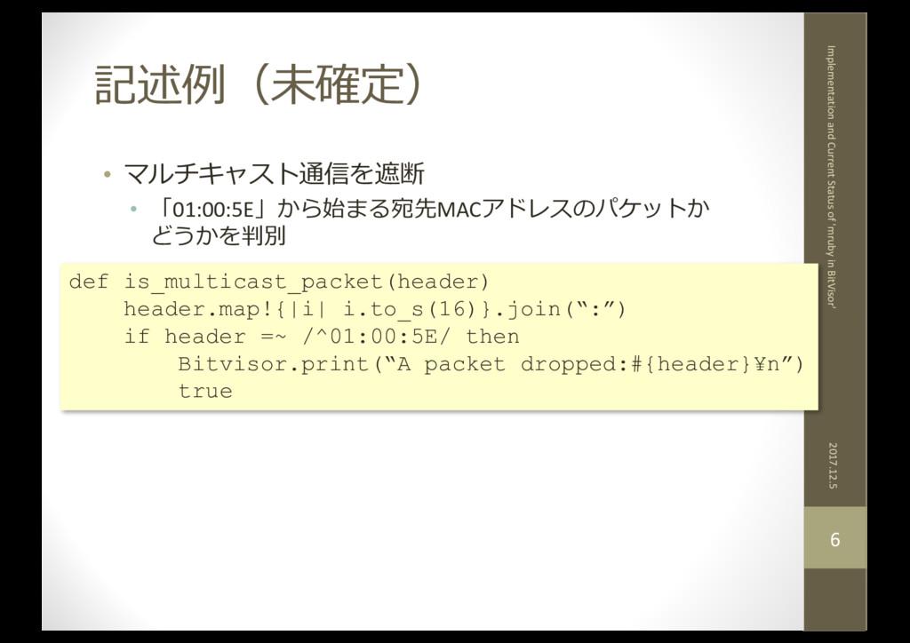 記述例(未確定) • マルチキャスト通信を遮断 • 「01:00:5E」から始まる宛先MACア...