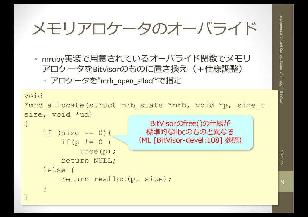メモリアロケータのオーバライド • mruby実装で⽤意されているオーバライド関数でメモリ ア...