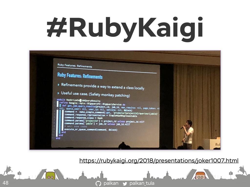 palkan_tula palkan #RubyKaigi https://rubykaigi...