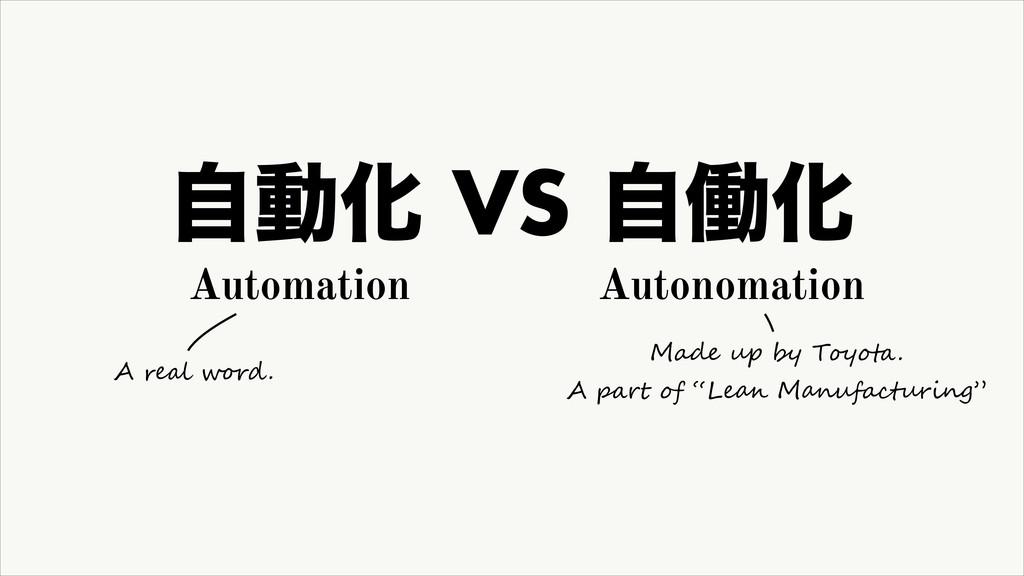 ࣗಈԽVS ࣗಇԽ Automation Autonomation Made up by T...
