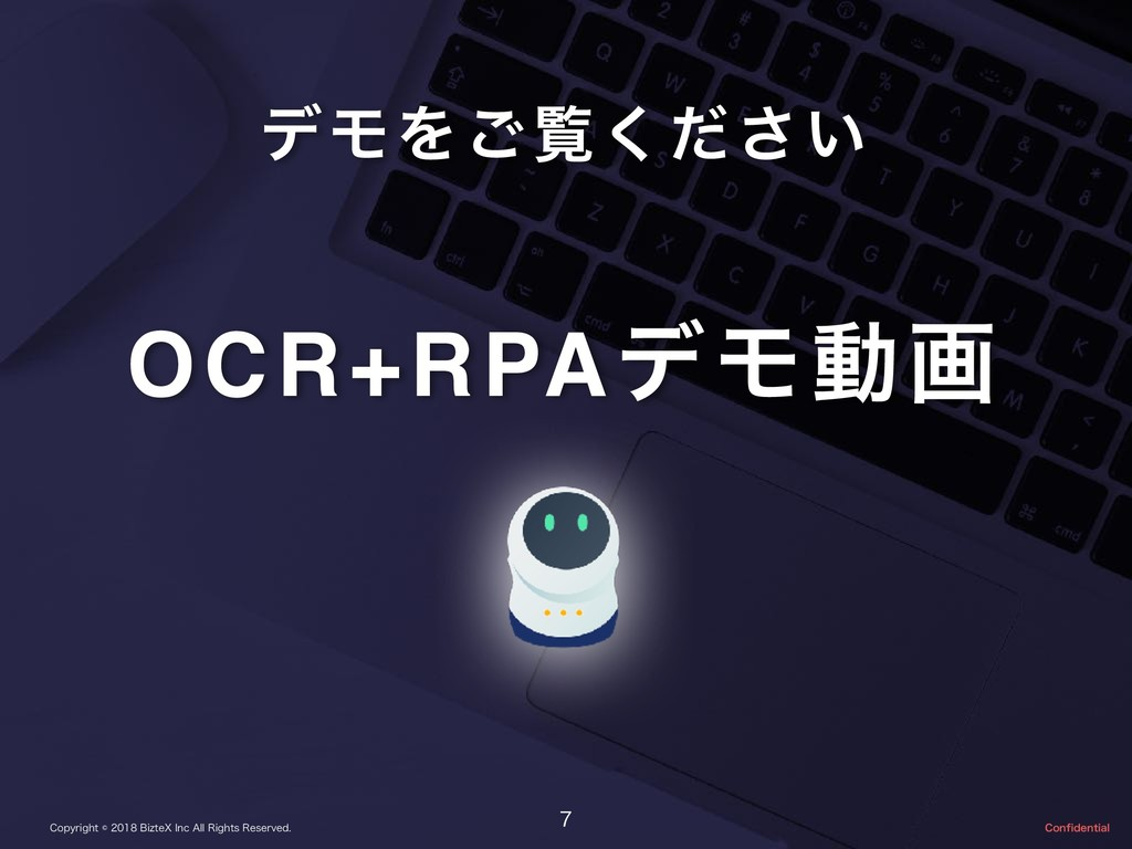 σϞΛ͝ཡ͍ͩ͘͞ OCR+RPAσϞಈը $PQZSJHIU˜#J[U...