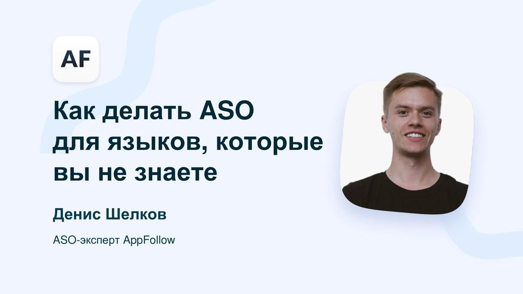 Как делать ASO для языков, которые вы не знаете...