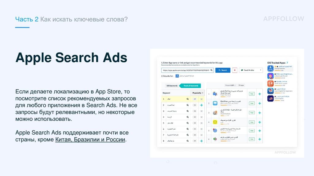 Apple Search Ads Если делаете локализацию в App...