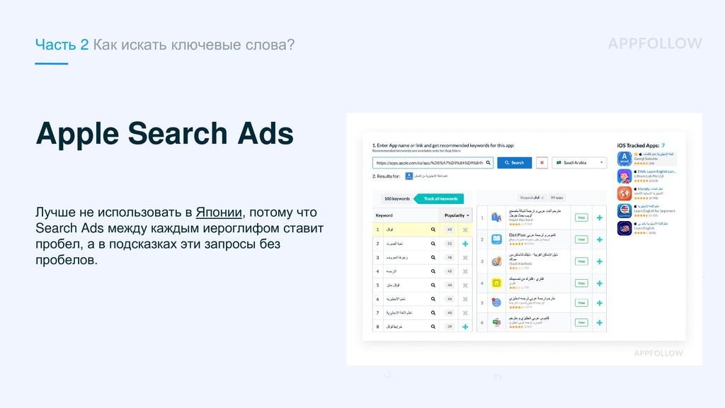 Apple Search Ads Лучше не использовать в Японии...