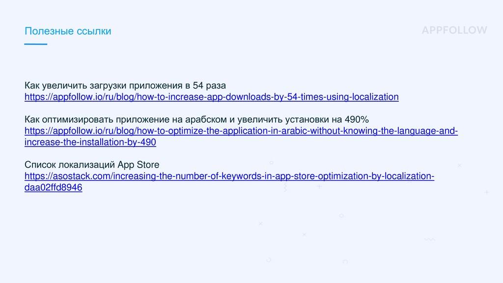 Как увеличить загрузки приложения в 54 раза htt...