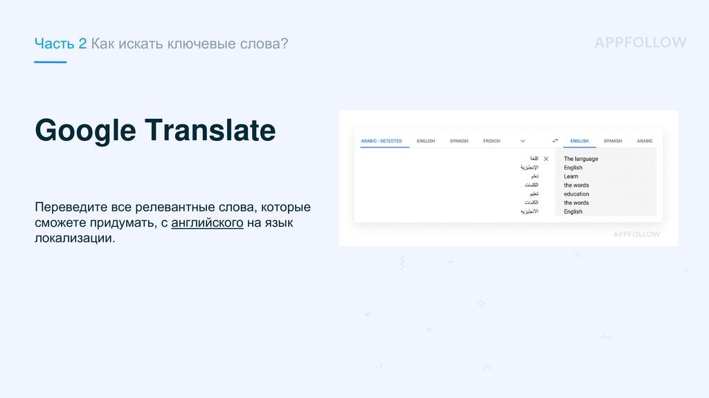 Google Translate Переведите все релевантные сло...