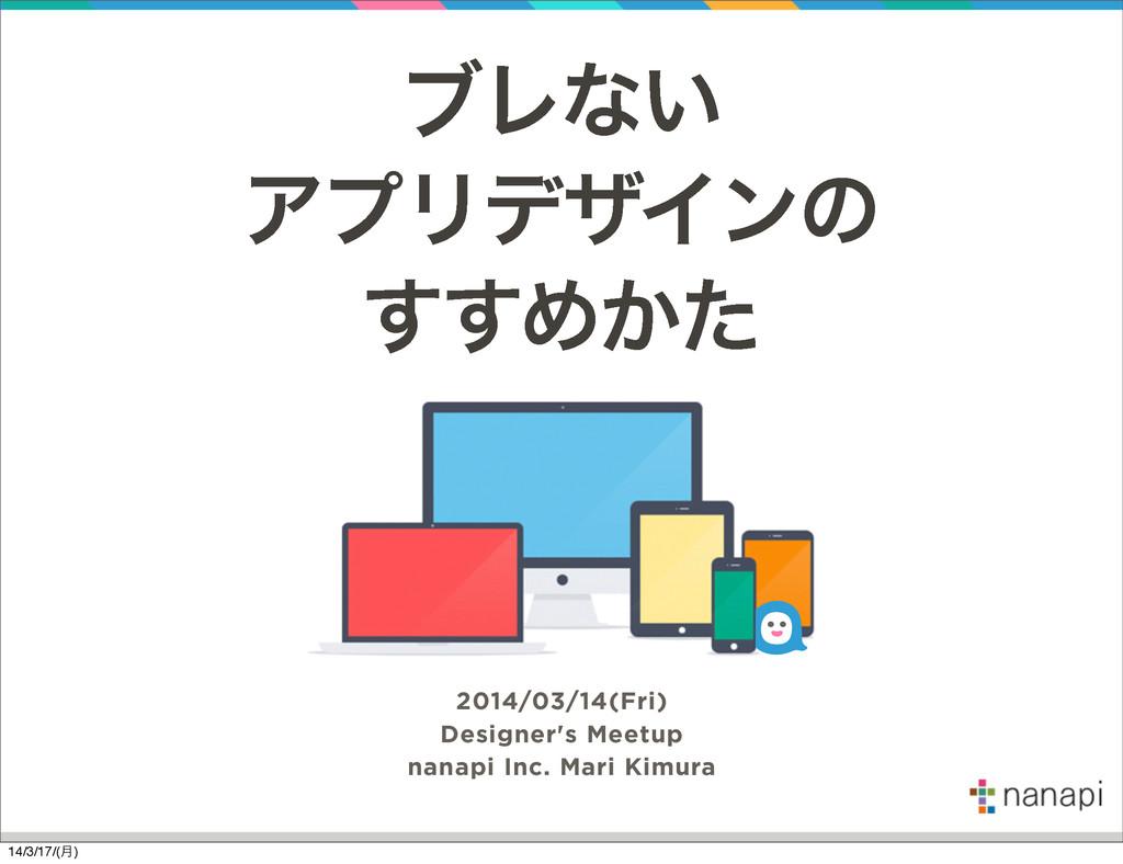 ϒϨͳ͍ ΞϓϦσβΠϯͷ ͢͢Ί͔ͨ 2014/03/14(Fri) Designer's ...