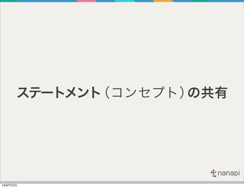 εςʔτϝϯτ ʢίϯηϓτʣ ͷڞ༗ 14/3/17/(݄)