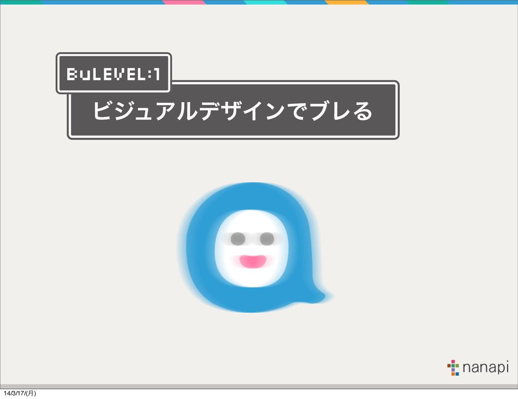 ϏδϡΞϧσβΠϯͰϒϨΔ BuLEVEL:1 14/3/17/(݄)